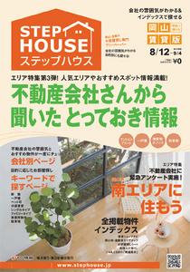 SH岡山表紙-0800812.jpg